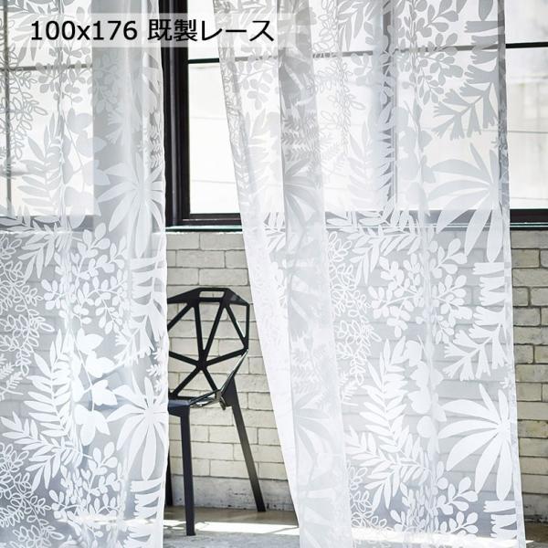 既製 既成 レース レイス カーテン 薄手 100x176cm 1枚入り 既製レースカーテン ヨセウエボイル