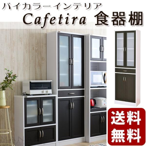 約60cm巾 ハイタイプ食器棚 カフェティラ