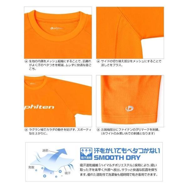 ファイテン Tシャツ RAKUシャツSPORTS 吸汗速乾 半袖 ロゴ入【ネコポス便送料無料】 manappepro 02