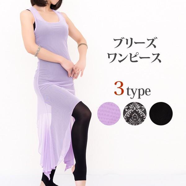 ベリーダンス 衣装 セット ブリーズワンピース( 全3色 ) | ベリーダンス 衣装 レッスン着 レッスンウェア ワンピース スカート レディースファッション|manasmana