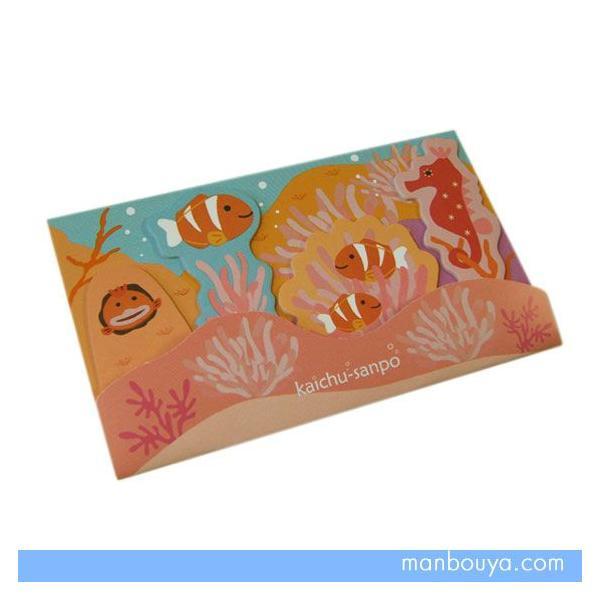 かわいい 付箋紙 魚 グッズ 海中散歩 ブックマーカー サンゴ メール便発送可