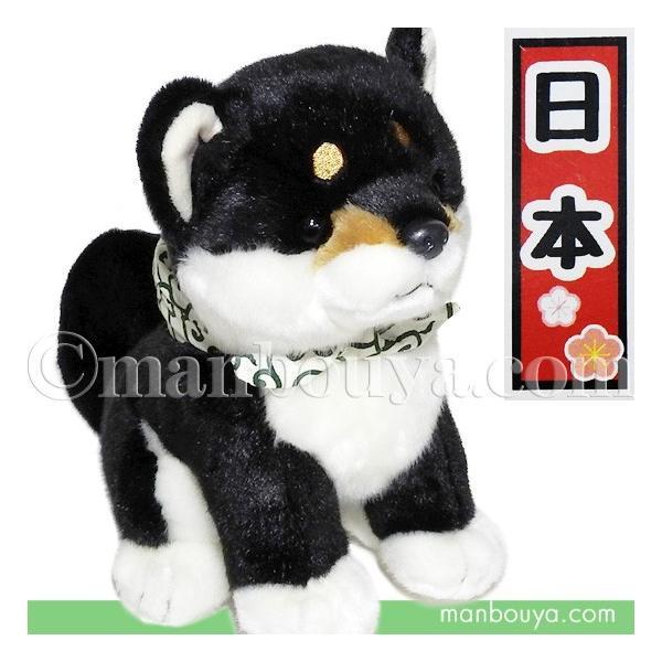 犬のぬいぐるみ 柴犬 キュート販売 CUTE 黒豆柴 座りM 23cm ブラック【日本】まんぼう屋ドットコム|manbouya