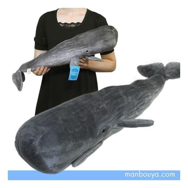 くじらのぬいぐるみ クジラグッズ 雑貨 トスダイス シーアニマルコレクション マッコウ鯨 60cm まんぼう屋ドットコム manbouya
