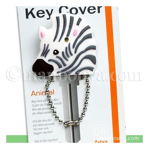 シマウマ 雑貨 キーカバー 動物 鍵カバー かわいい アニマル キーキャップ ゼブラ メール便発送可