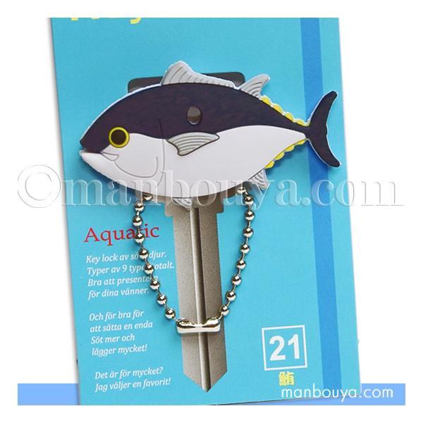 海魚 グッズ キーカバー マグロ 鍵カバー かわいい アニマル キーキャップ まぐろ メール便発送可