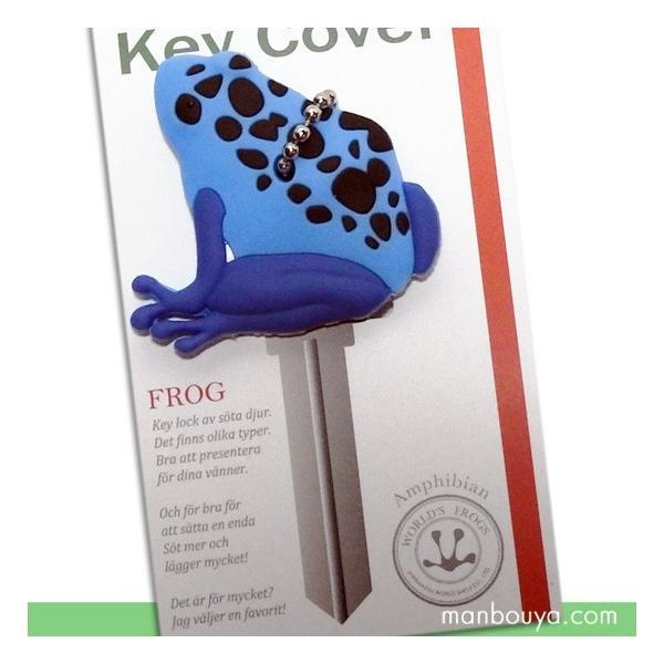 リアル カエル グッズ キーカバー 鍵カバー FROG かわいいキーキャップ コバルトヤドクガエル メール便発送可