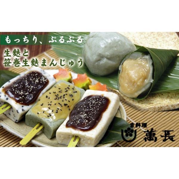 京料理 萬長 笹巻麩饅頭と生麩のセット 花園|mancho