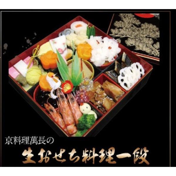 京都 萬長の和風おせち料理2020 生おせち料理 一段重 2〜3人前|mancho