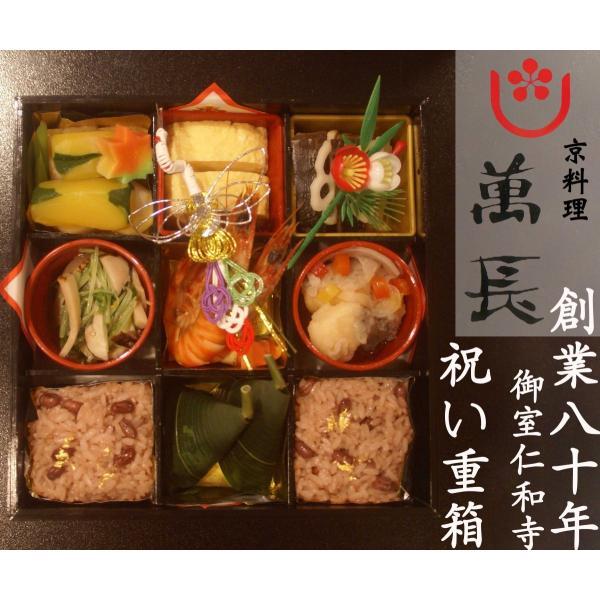 創業八十年京料理萬長 祝い重箱 敬老の日 記念日 米寿 喜寿 古希 還暦 |mancho