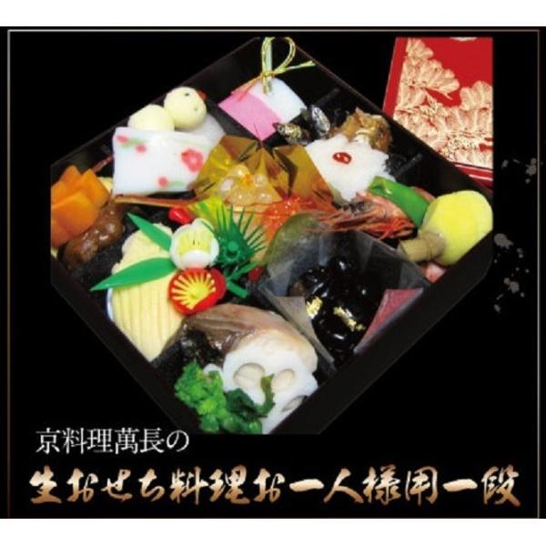 京都 萬長の和風おせち料理2020 生おせち料理お一人用一段重 冷蔵配送|mancho