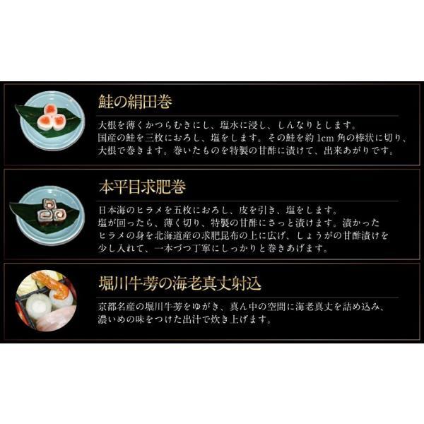 京都 萬長の和風おせち料理2019 伊勢海老入 生おせち料理 二段重 4〜5人前|mancho|03