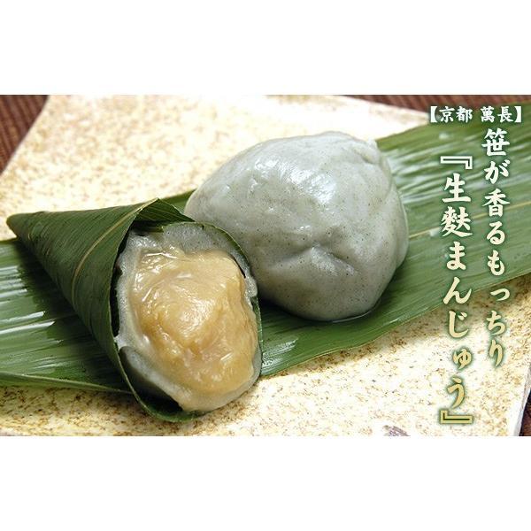 京料理 萬長 笹巻生麩饅頭10個セット 白味噌柚子風味餡10個|mancho