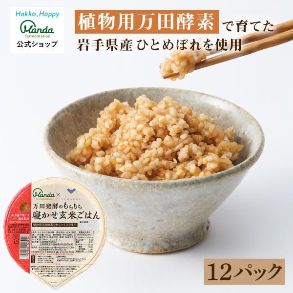 万田発酵のもちもち寝かせ玄米ごはん 12食 180g×12パック 【公式】 レトルト ごはん 保存食 備蓄 国産 無添加 ごはんパック 玄米
