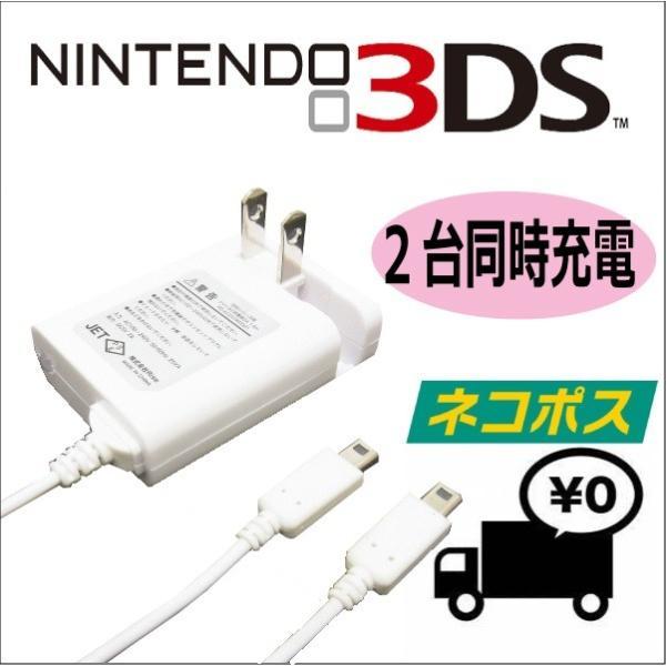 Nintendo 3DS 充電器 2台同時充電可能 ツインAC充電ケーブル 任天堂 ホワイト AC2ATWDD01-WH