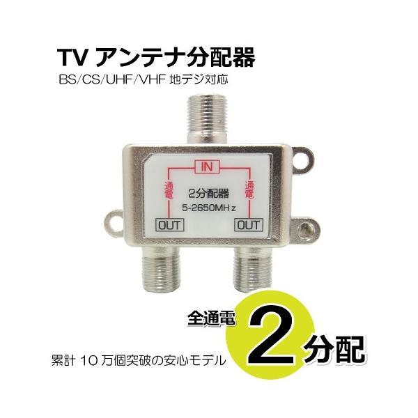 TVアンテナ2分配器全通電BS/CS/UHF/VHF/FM/地デジ対応コアウェーブCW-147TV