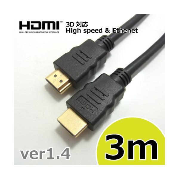 ハイスピードHDMIケーブル3mイーサネットオーディオリターン3D4K1080P対応金メッキ端子HDMI3M