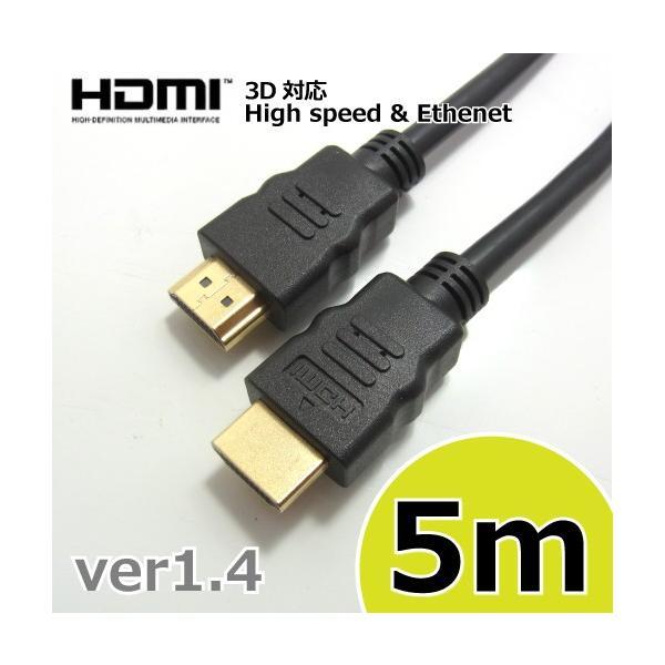 ハイスピードHDMIケーブル5mイーサネットオーディオリターン3D4K1080P対応金メッキ端子HDMI5M