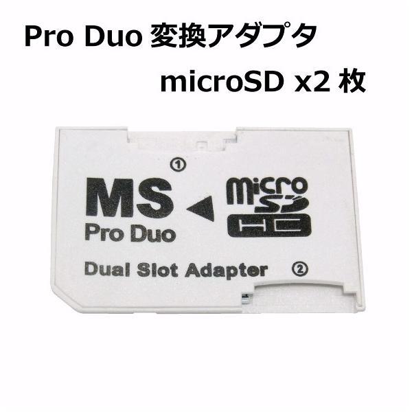 メモリースティック Pro Duo デュアルスロット MS Pro Duo 変換アダプター BL0009