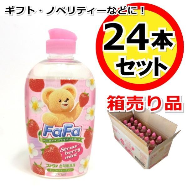 RoomClip商品情報 - ファーファ 台所用洗剤 ストロベリーミント 270ml 24本セット 箱売り特価