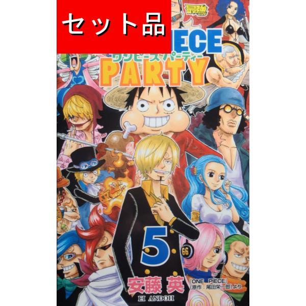 ONE PIECE PARTY ワンピース パーティー(1〜3巻セット)|mangayaanimeya