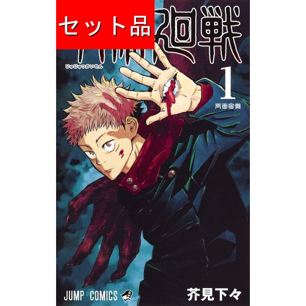 呪術廻戦(1〜15巻セット)