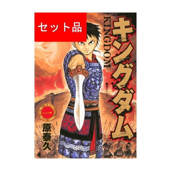 キングダム(1〜60巻+英傑列紀覇道列紀セット)