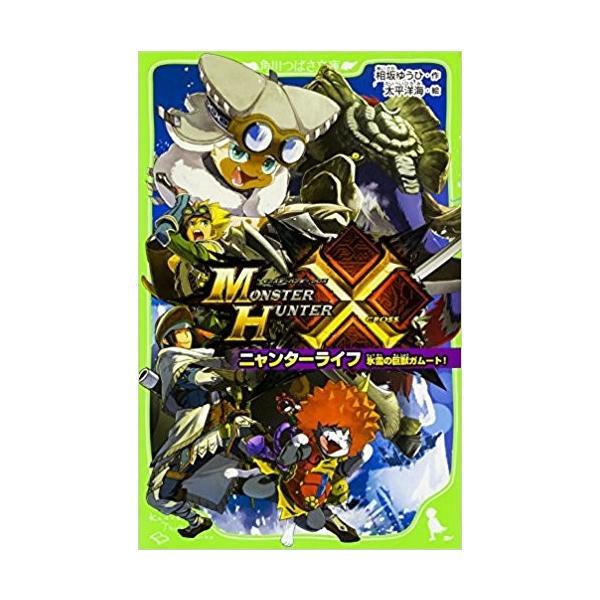 【新品】【児童書】モンスターハンタークロス ニャンターライフシリーズ(全3冊) 全巻セット