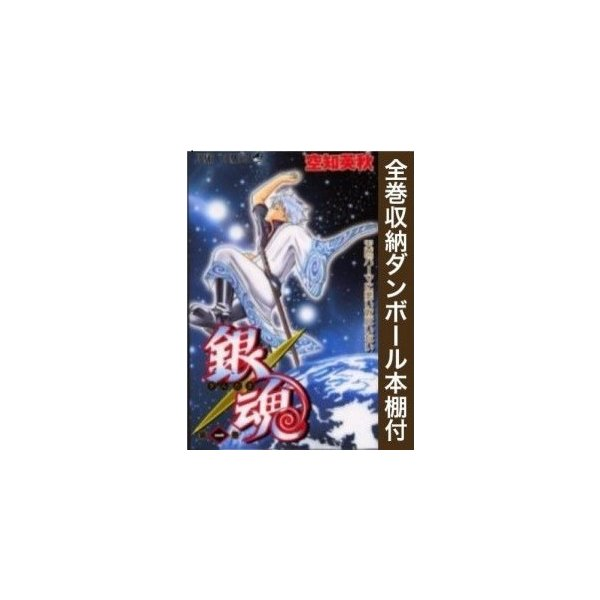 【新品】【全巻収納ダンボール本棚付】銀魂 ぎんたま (1-77巻 全巻) 全巻セット
