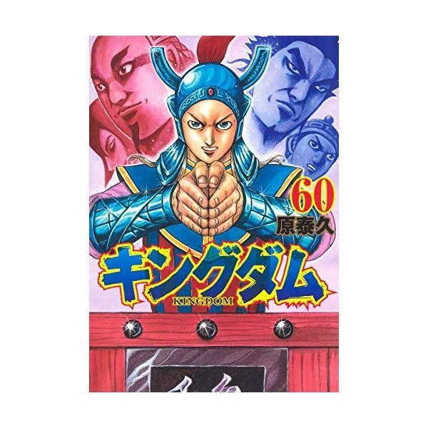 新品 キングダム(51-60巻)