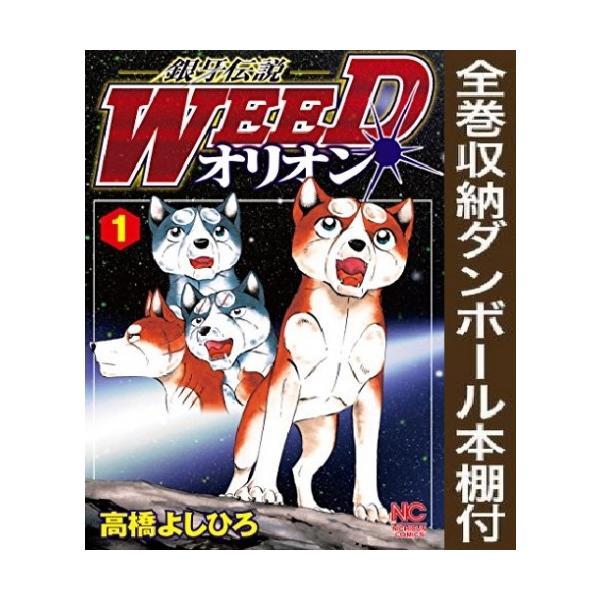 【新品】【全巻収納ダンボール本棚付】銀牙伝説WEEDオリオン (1-30巻 全巻) 全巻セット