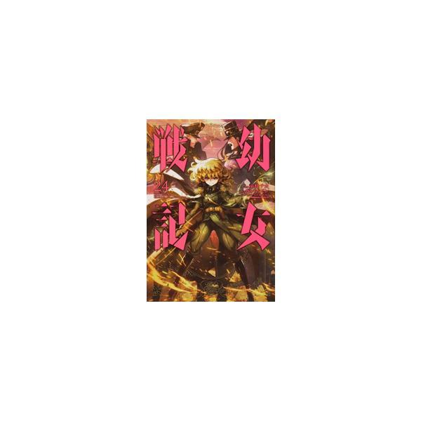 【新品】【全巻収納ダンボール本棚付】幼女戦記 (1-22巻 最新刊) 全巻セット