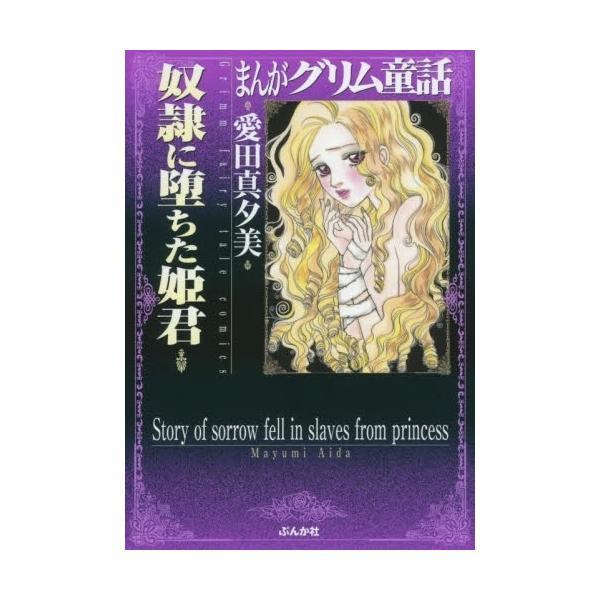 【新品】まんがグリム童話 奴隷に堕ちた姫君 (1巻 全巻)