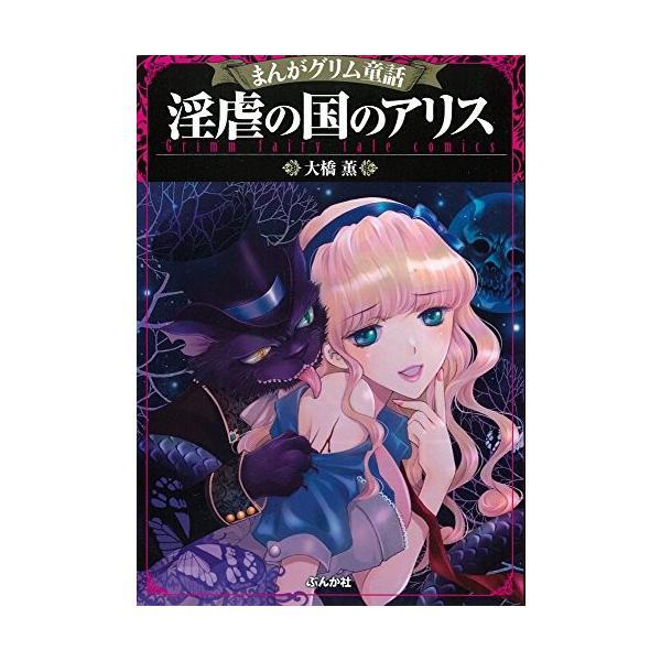 【新品】まんがグリム童話 淫虐の国のアリス (1巻 全巻)