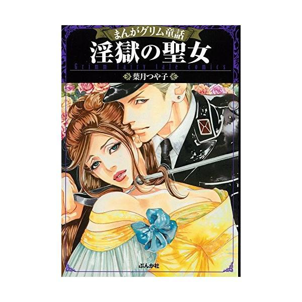 【新品】まんがグリム童話 淫獄の聖女 (1巻 全巻)