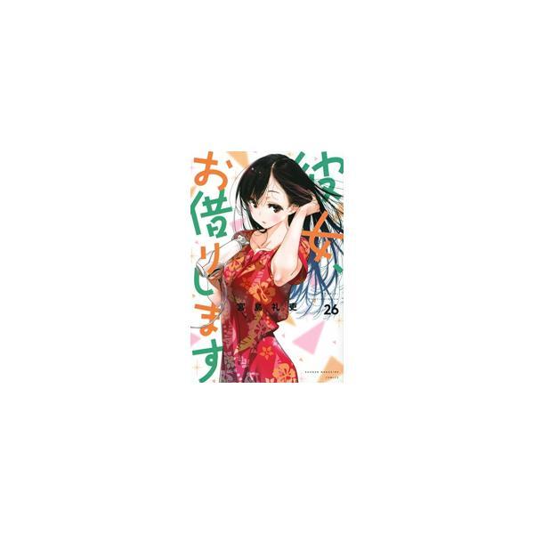 【新品】【全巻収納ダンボール本棚付】彼女、お借りします (1-23巻 最新刊) 全巻セット