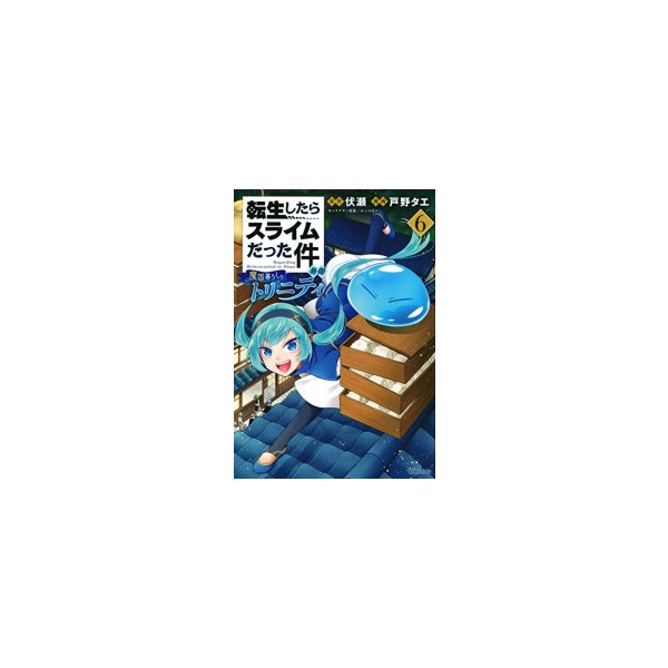 新品 転生したらスライムだった件異聞〜魔国暮らしのトリニティ〜(1-4巻最新刊)全巻セット