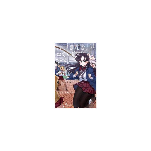 【新品】【全巻収納ダンボール本棚付】古見さんは、コミュ症です。 (1-23巻 最新刊) 全巻セット
