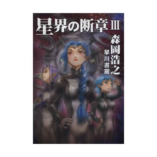 【新品】星界の断章III (1巻 最新刊)