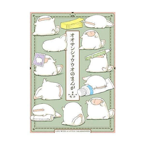 【新品】オオサンショウウオのまんが (1巻 全巻)