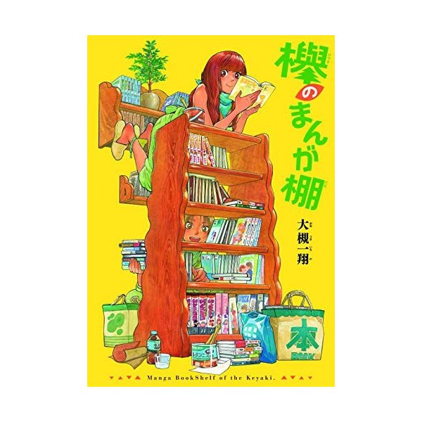 【新品】欅のまんが棚 (1巻 全巻)