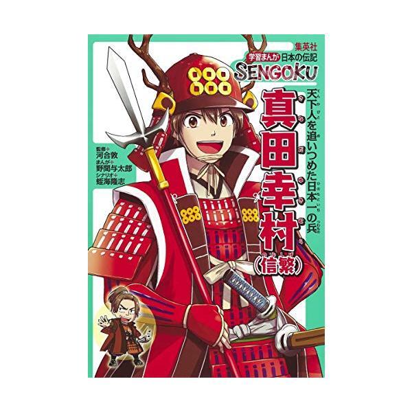 【新品】学習まんが 日本の伝記 SENGOKU (全8冊) 全巻セット