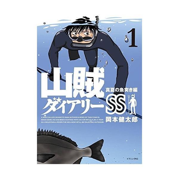 【新品】山賊ダイアリーSS (1巻 最新刊)