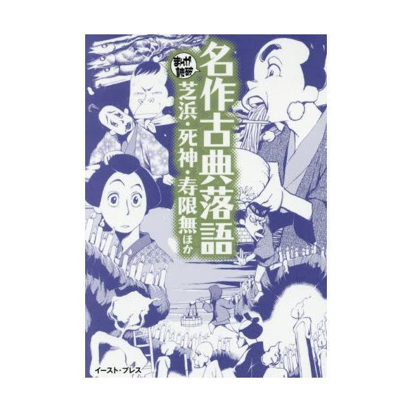 【新品】まんがで読破 名作古典落語芝浜・死神・寿限無ほか (1巻 全巻)
