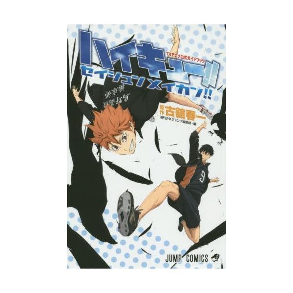 新品 ハイキュー  セイシュンメイカン  TVアニメ公式ガイドブック(1巻全巻)