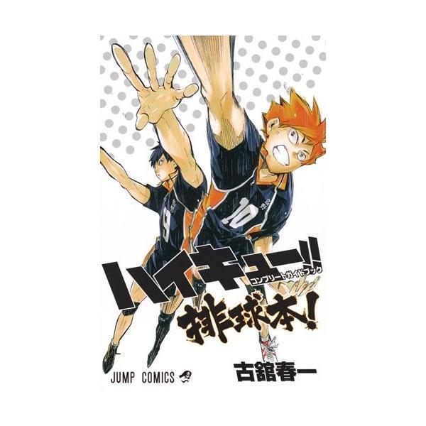 新品 ハイキュー  コンプリートガイドブック排球本 (1巻全巻)