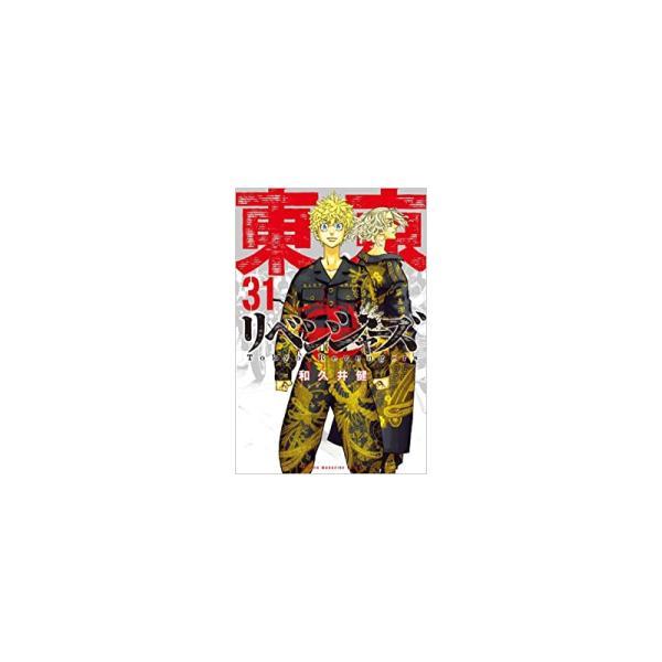 |【入荷予約】【新品】東京卍リベンジャーズ (1-24巻 最新刊) 全巻セット 【11月上旬より発送…