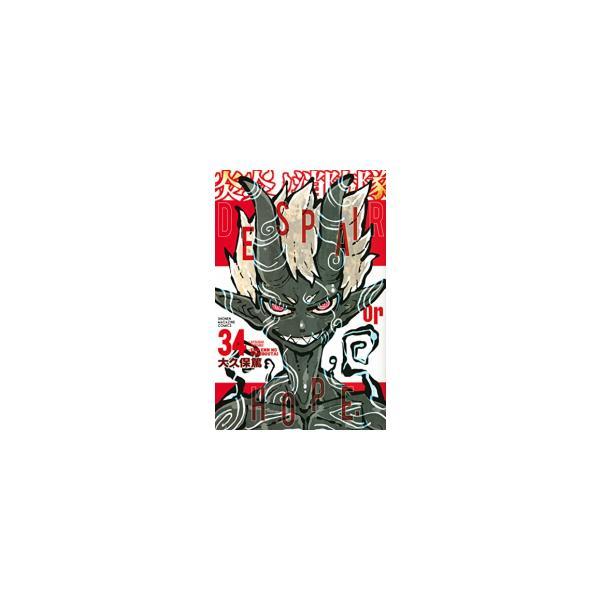 【新品】【全巻収納ダンボール本棚付】炎炎ノ消防隊 (1-31巻 最新刊) 全巻セット