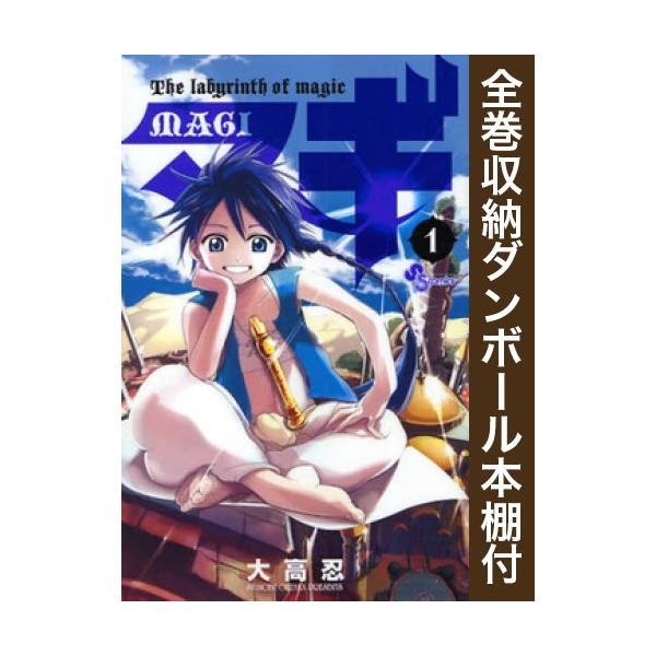 【新品】【全巻収納ダンボール本棚付】マギ (1-37巻 全巻) 全巻セット