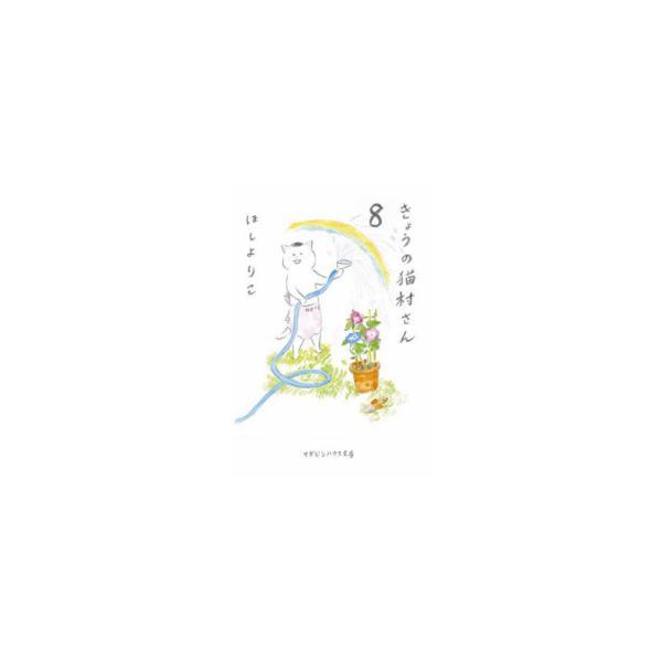 【新品】きょうの猫村さん [文庫版] (1-7巻 最新刊) 全巻セット