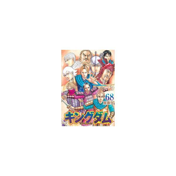 中古 キングダム(1-60巻)全巻セットコンディション(良い)